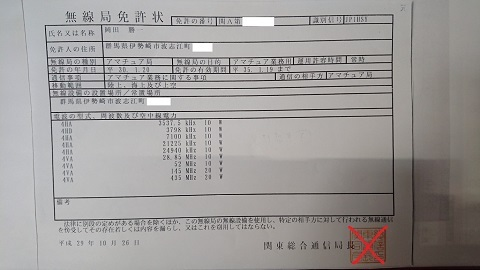 アマチュア無線  免許状2018・ - コピー - コピー.JPG