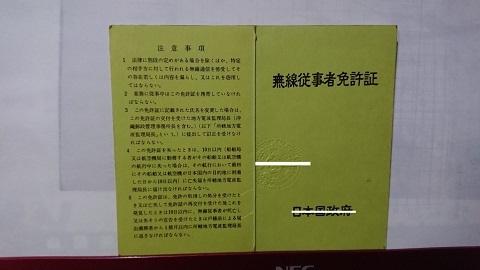 アマ電話級従免1 - コピー.JPG