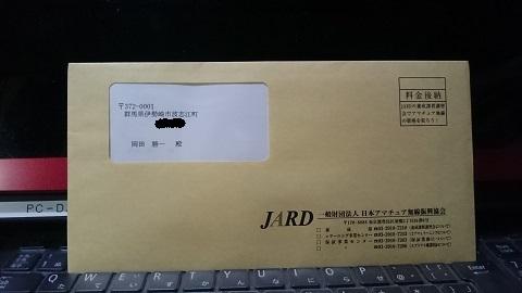 スプリアス確認保証本紙封筒 - コピー.JPG