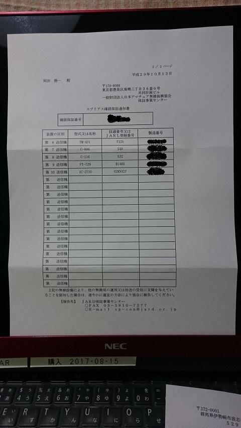 スプリアス確認保証本紙2 - コピー.JPG