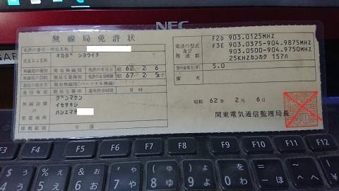 パーソナル無線 免許状表P - コピー (2).JPG