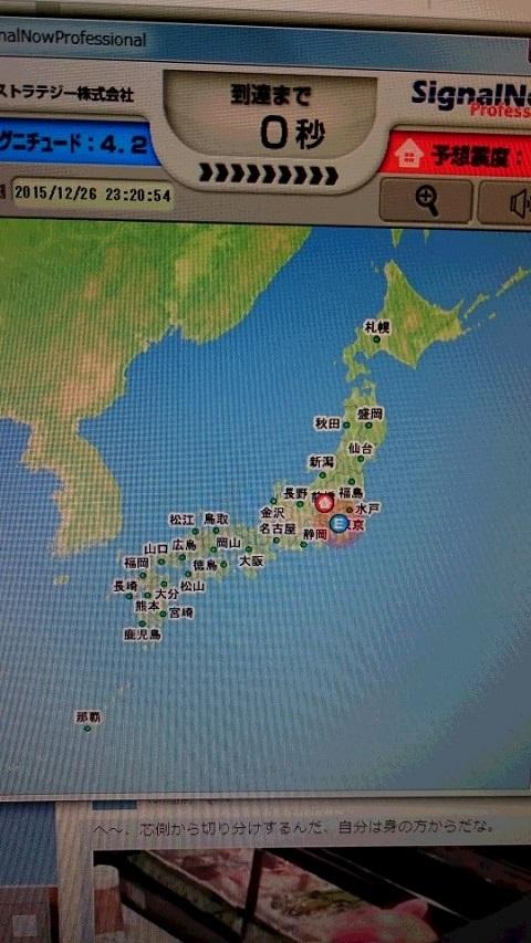 地震の誤報?JPG - コピー.JPG