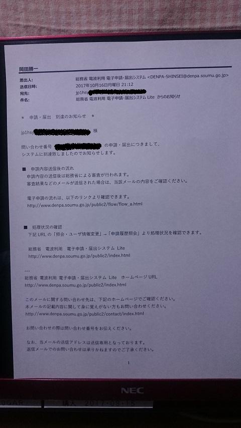 局免の電子更新申請2017 - コピー.JPG