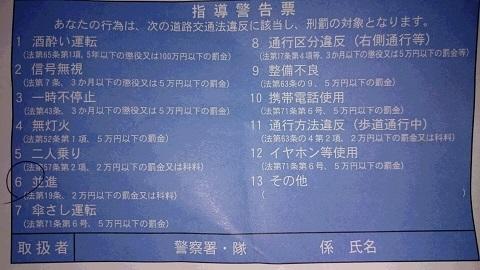 康介の青切符 2015.12 - コピー.JPG