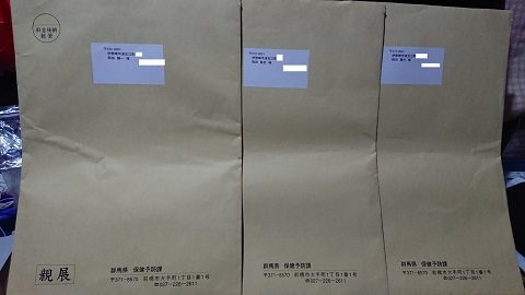 更新申請書・2019コピー - コピー.JPG