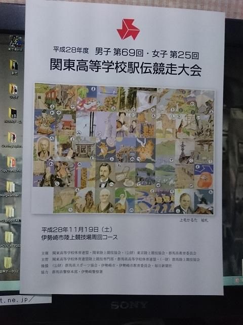 関東高校駅伝2016-1 - コピー.JPG