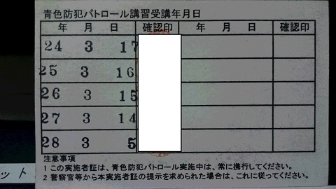 青パト講習会*2016 - コピー - コピー.JPG
