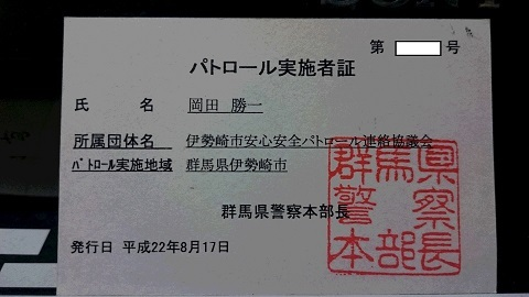 青色パトロール実施者証 - コピー - コピー.JPG