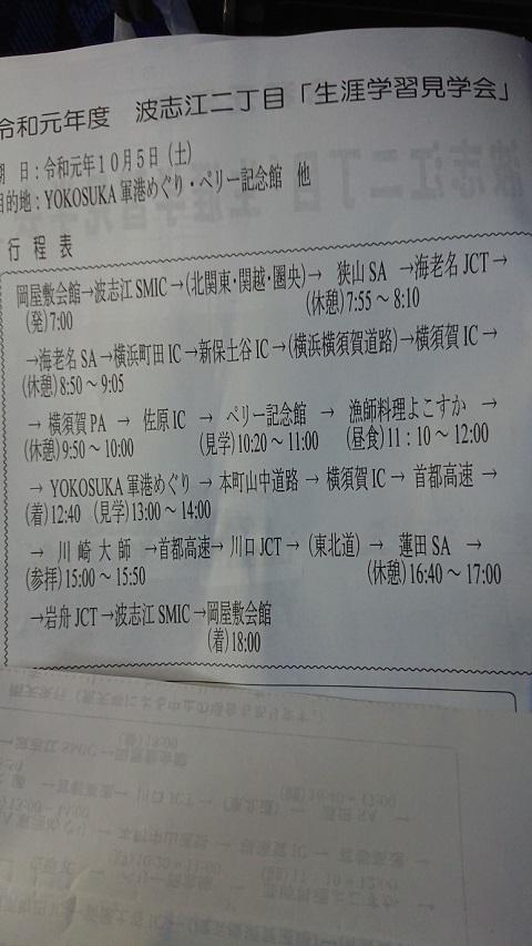 2 工程表 - コピー.JPG