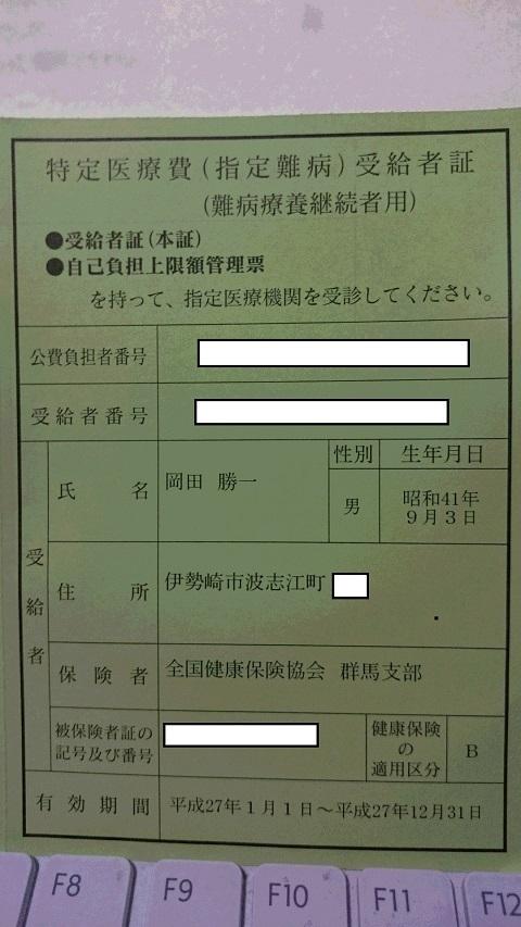 2015・08新・特定医療受給者証1ブログ.JPG