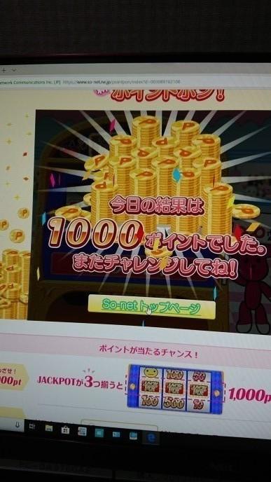 So-net    ポイントポン   1000ポイント.JPG