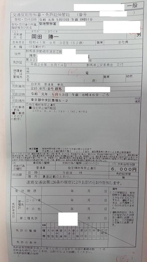 Uターン違反12019・05・13 - コピー.JPG